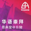 华语崇拜 - 星期日, 上午11点30分 (Mandarin Service, Sun 11.30am) image
