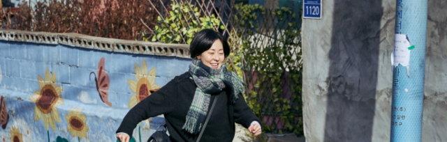 Lucky Chan-Sil - Korean Film Festival