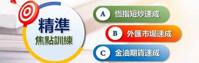 國際專業交易者訓練營 – 入門篇(3節+線上課)