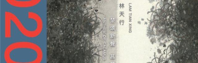 《楚頌新聲.菖蒲集》林天行個展  Anthem of Calamus - Lam Tian Xing solo exhibition