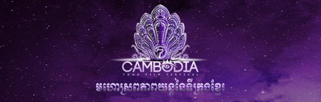 Cambodia Town Film Festival 2019