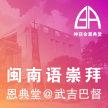 闽南语崇拜 - 星期日,下午2点  (Hokkien Service, Sun 2pm) image