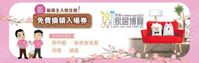 香港家居博覽 2021
