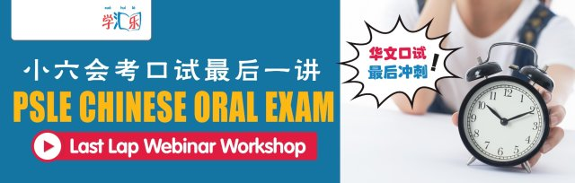 [Non-MS] PSLE Chinese Oral Last Lap Webinar Workshop