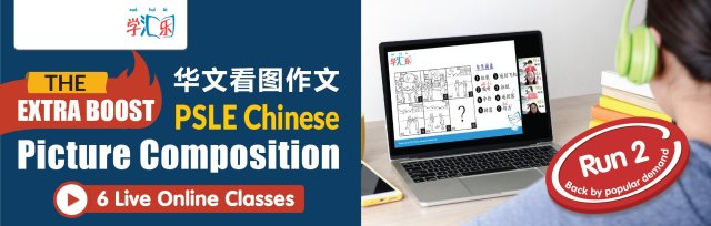PSLE Chinese Picture Composition: The Extra Boost (6 Live Online Classes) [Run 2]