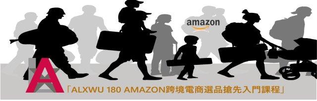 現場版 - 首3位 3折($120) 報讀 ALXWU 180 AMAZON跨境電商選品搶先入門課程 <首3位可輸入優惠碼<EARLYBIRD>以3折報讀>