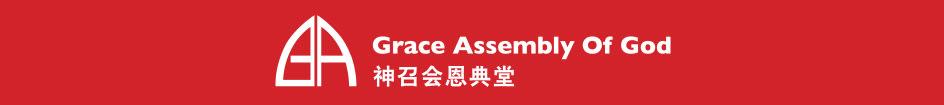 Grace Assembly of God 神召会恩典堂
